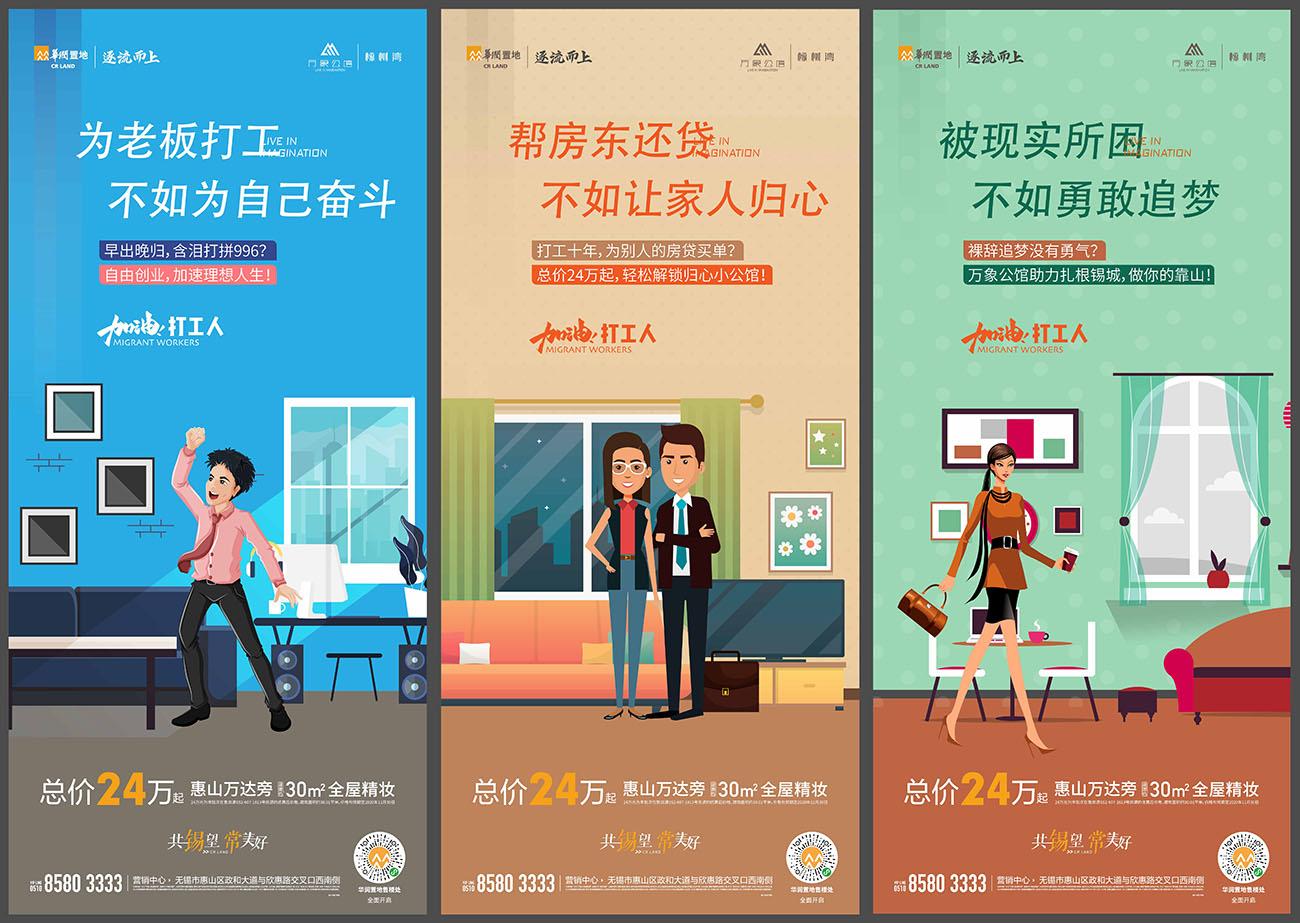 地产公寓打工人价值点系列海报AI源文件插图