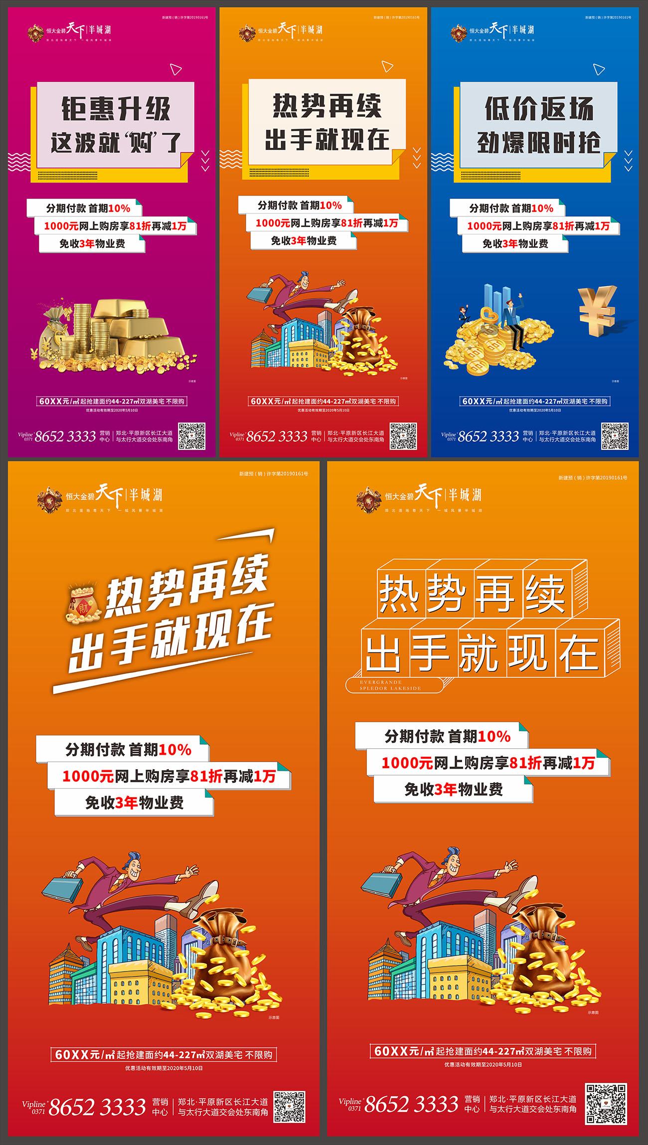 地产加推政策延续系列图海报CDR源文件插图