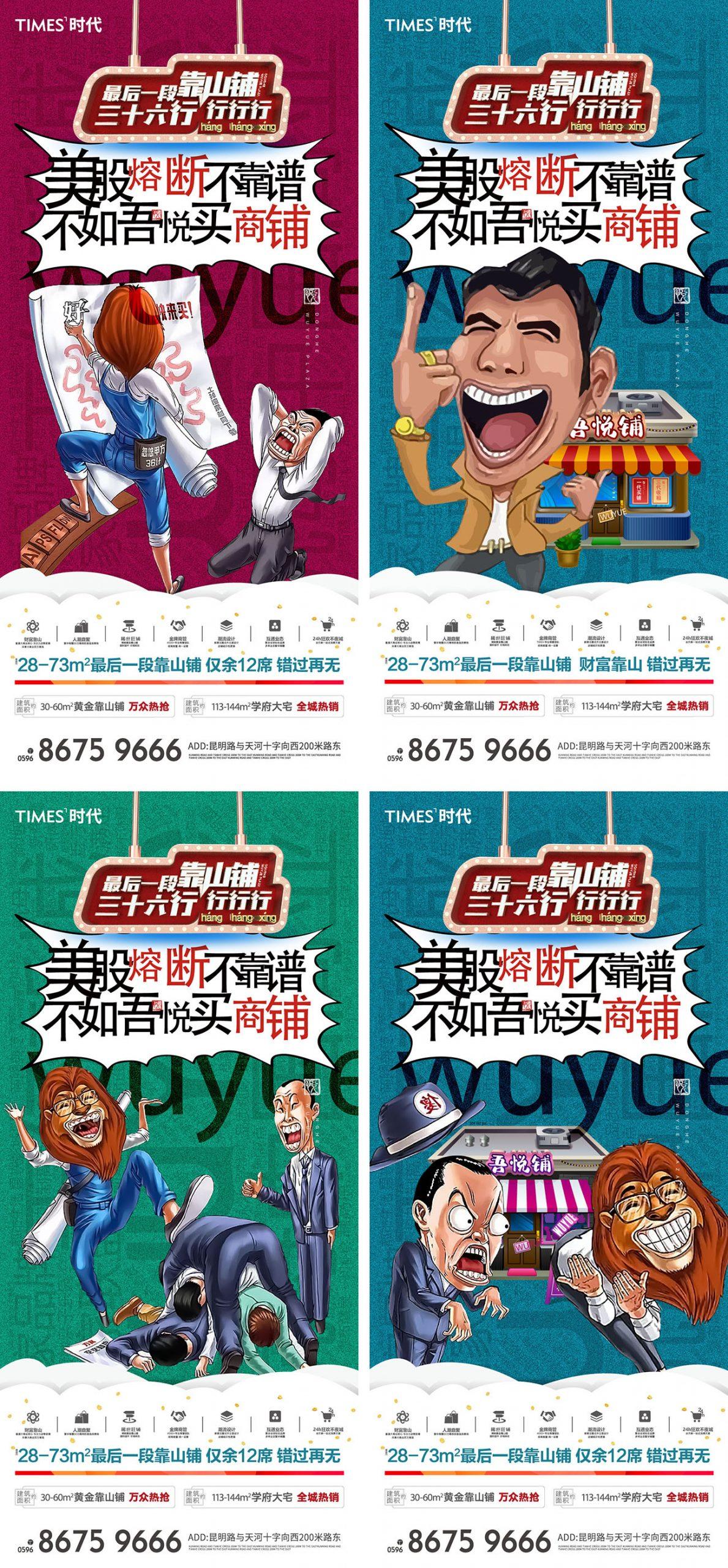 地产商铺价值点海报系列AI源文件插图