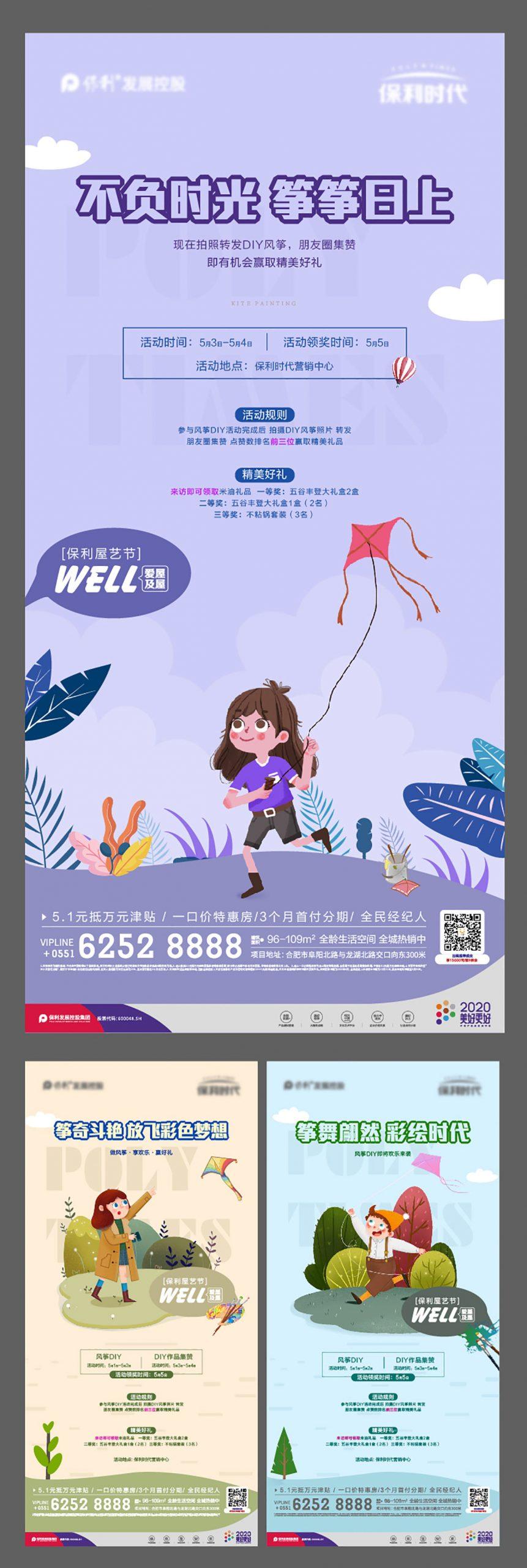 地产风筝节暖场系列海报AI源文件插图
