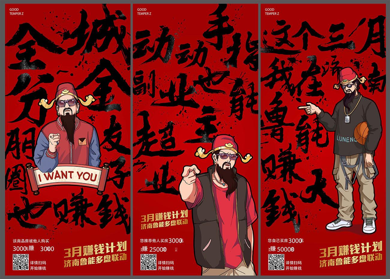 房地产卡通插画红色财神海报AI源文件插图