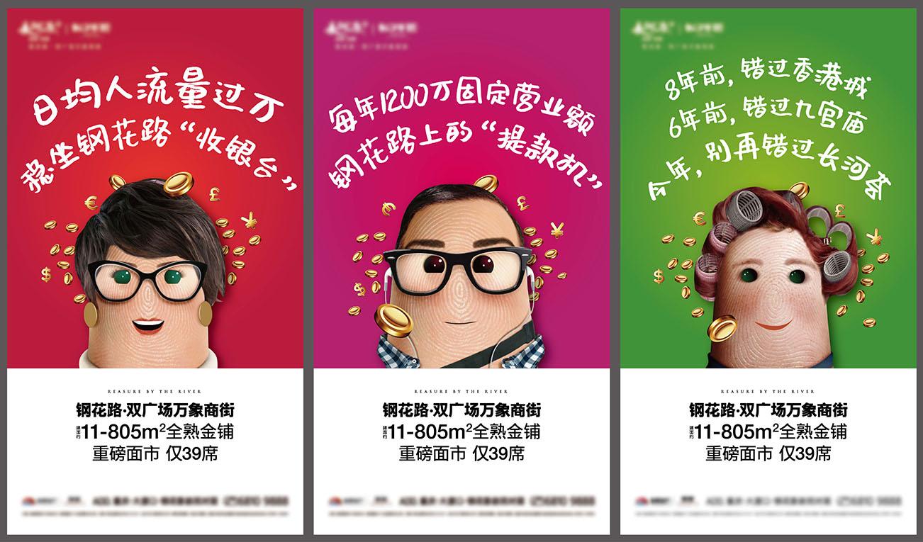 房地产商业价值点卡通插画海报AI源文件插图