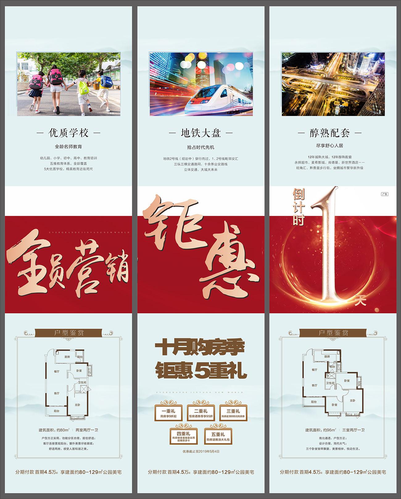 房地产学区房三宫格海报CDR源文件插图