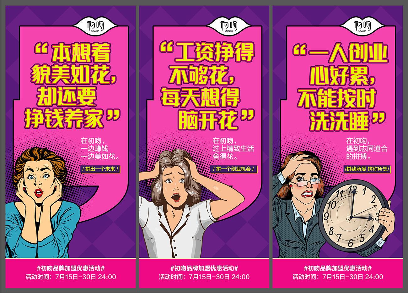 房地产微商波普风创意营销卡通插画系列海报PSD源文件插图