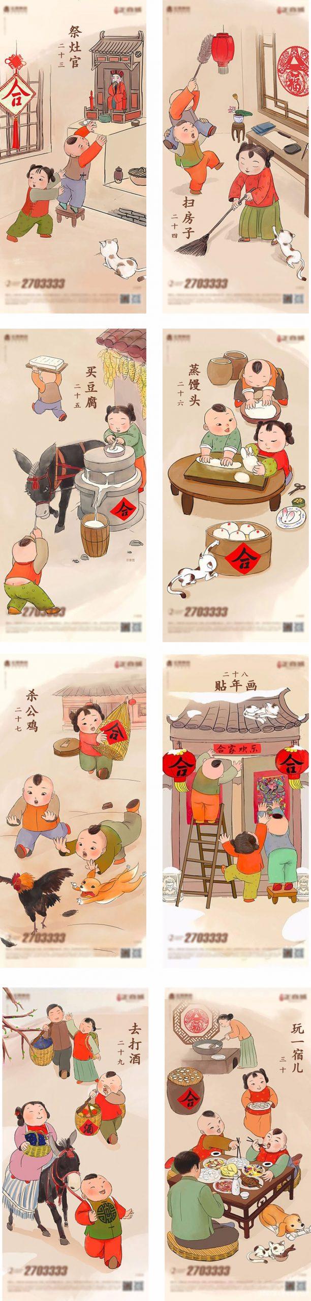 房地产春节年俗过年刷屏海报CDR源文件插图