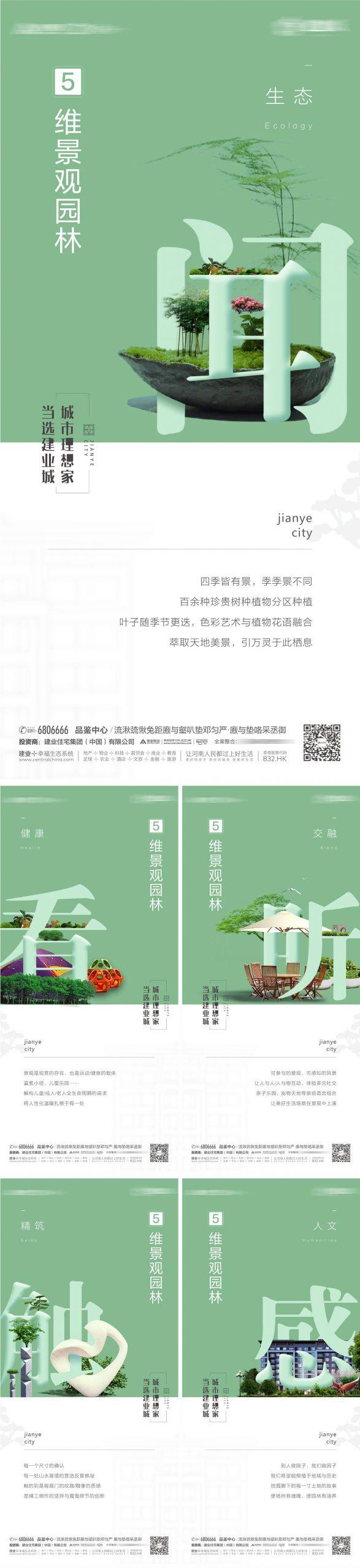 房地产景观系列海报AI源文件插图
