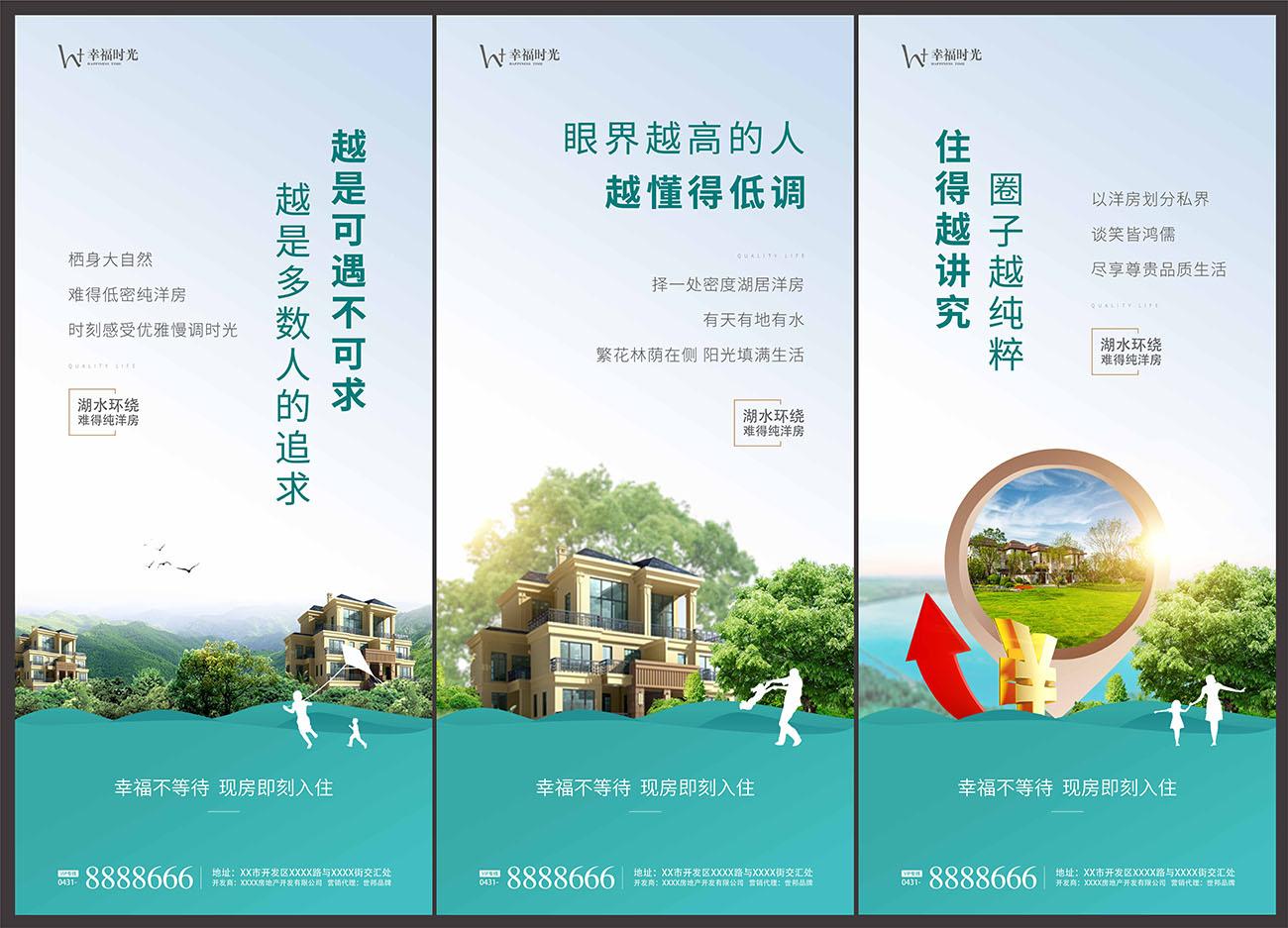 房地产湖居洋房住宅海报AI源文件插图