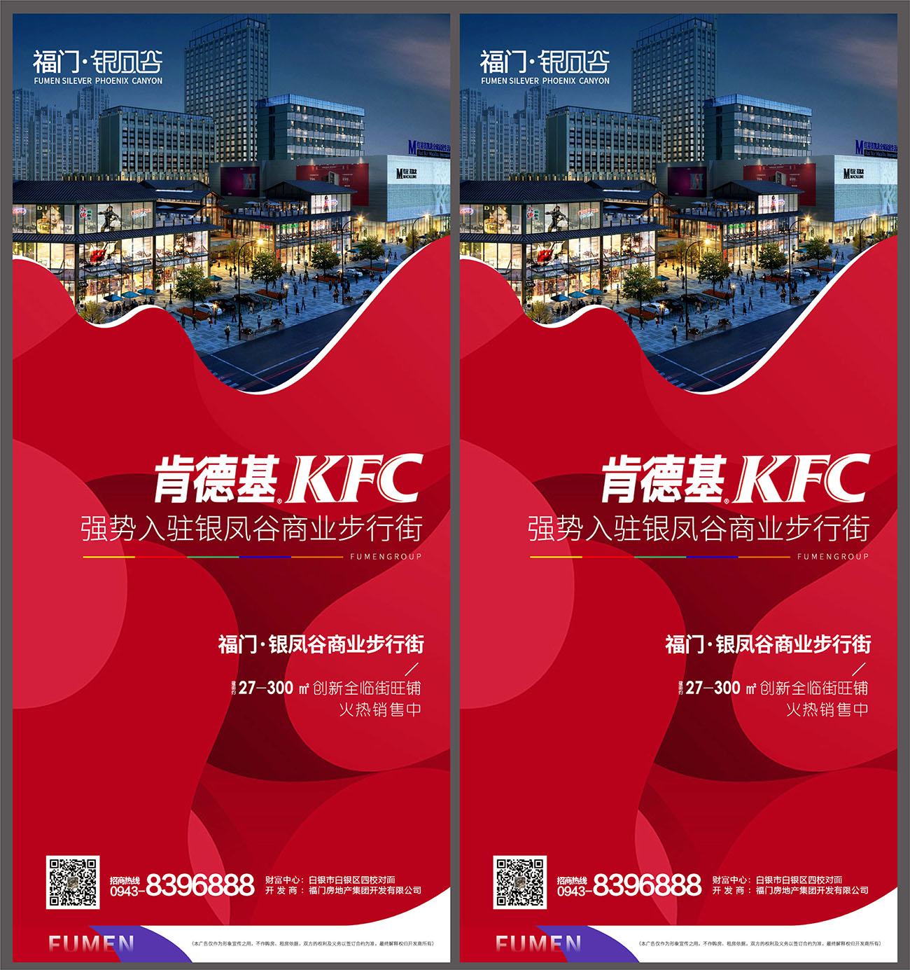 房地产肯德基品牌入驻商业海报PSD源文件插图