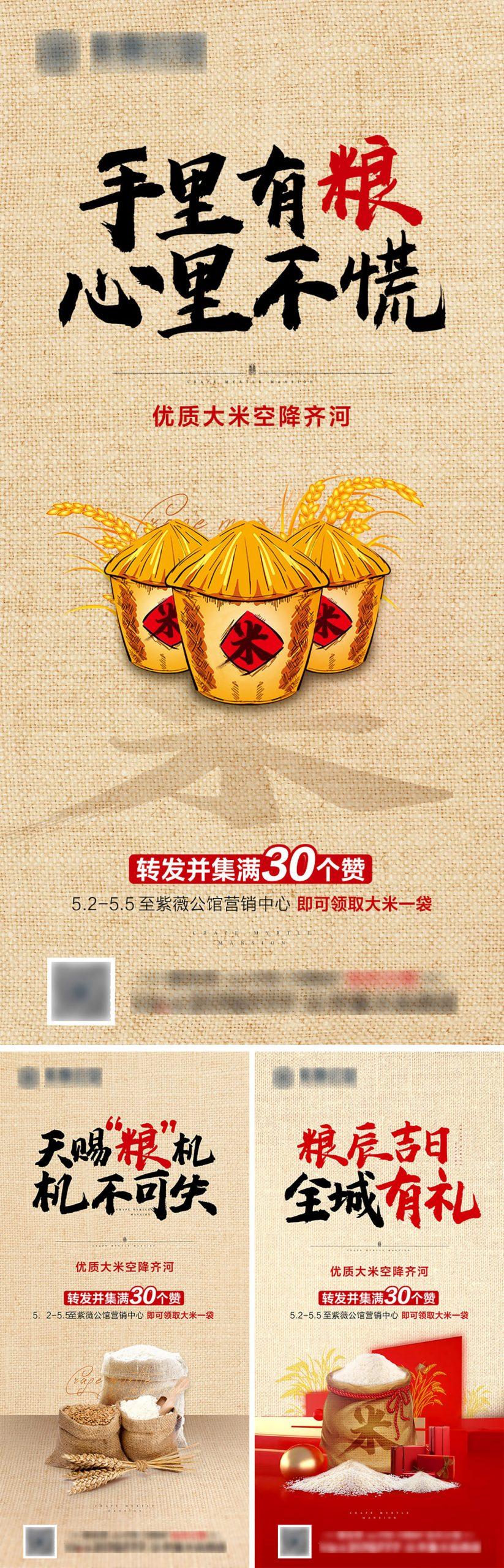 房地产送大米活动海报AI源文件插图