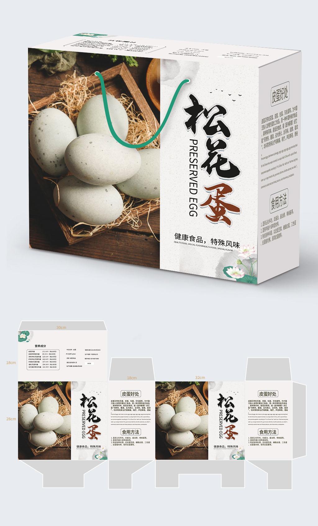 灰色简约创意皮蛋包装盒设计PSD源文件插图