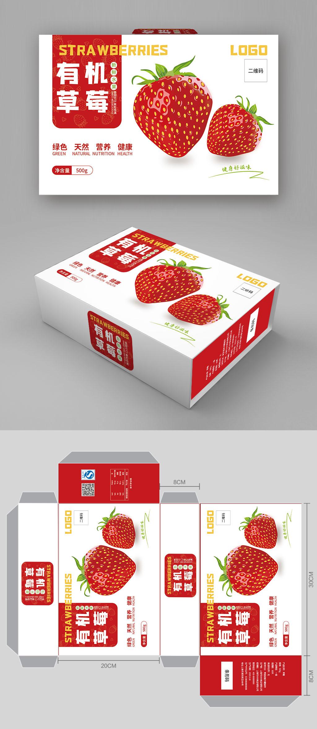 矢量有机草莓礼盒包装盒设计AI源文件插图