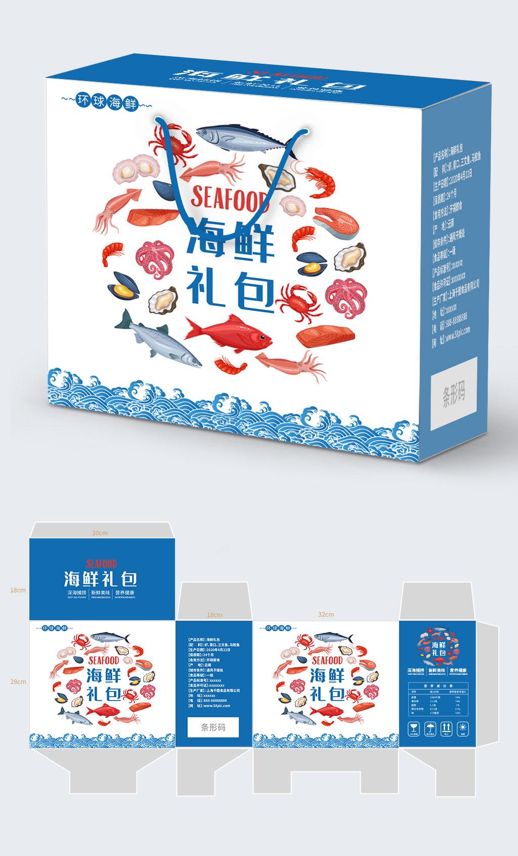 矢量海鲜大礼包装盒AI源文件插图