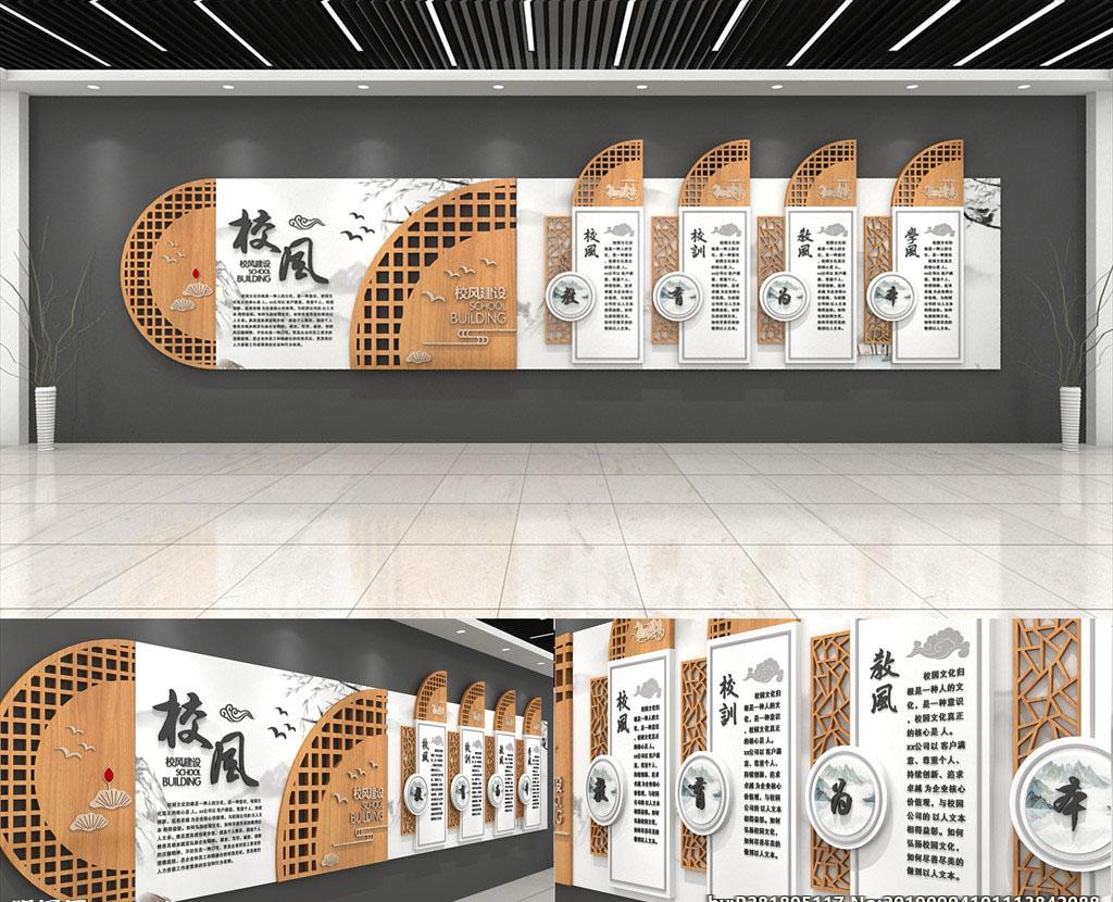 简约中式校园文化墙CDR源文件插图