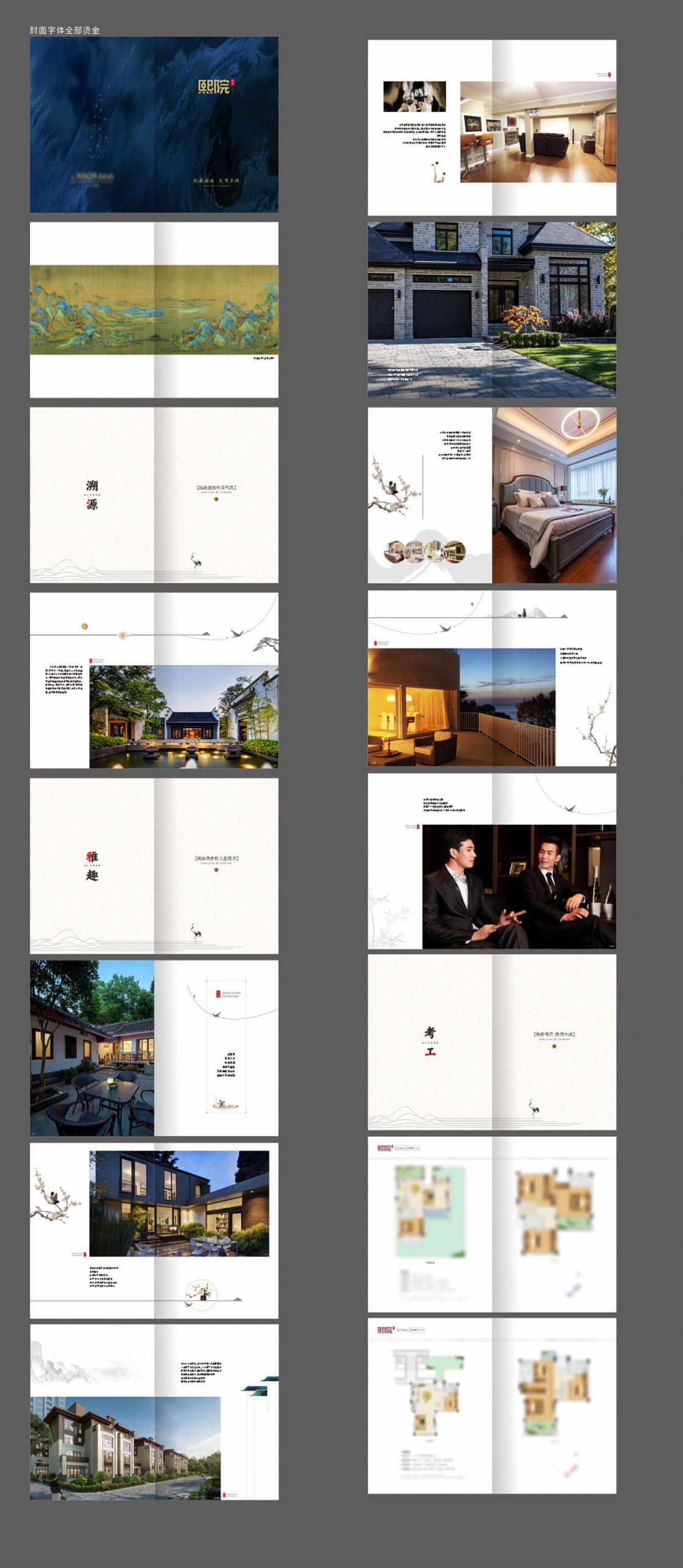中式房地产价值点楼书CDR源文件插图