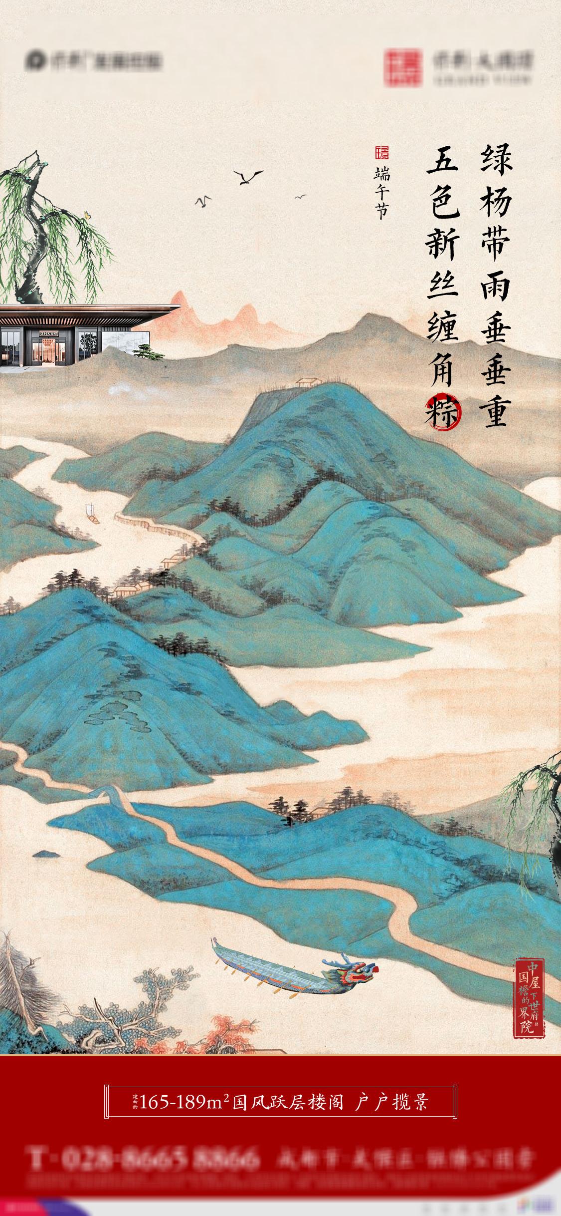中式房地产端午节海报PSD源文件插图