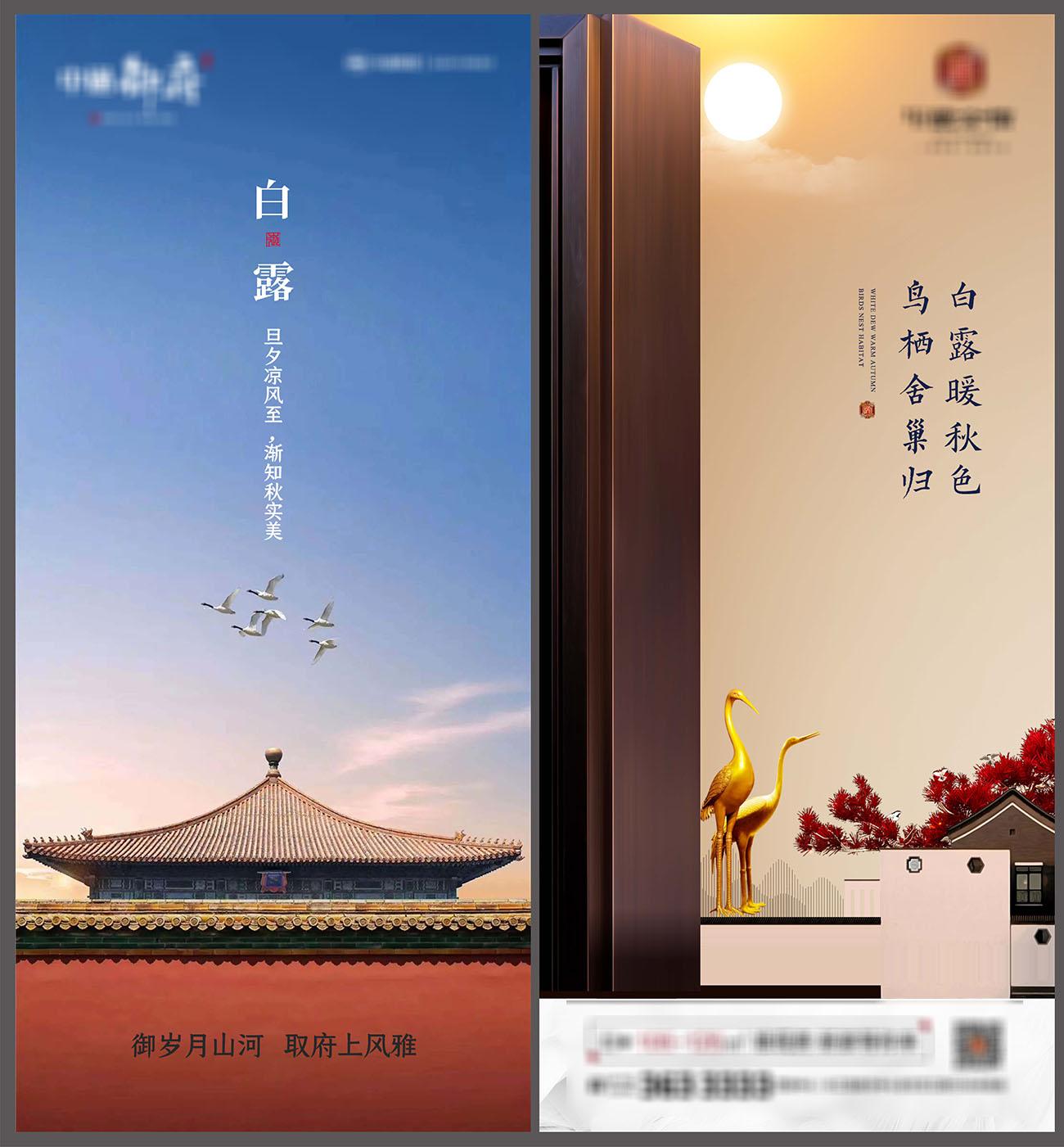 中式房地产节气白露刷屏海报PSD源文件插图