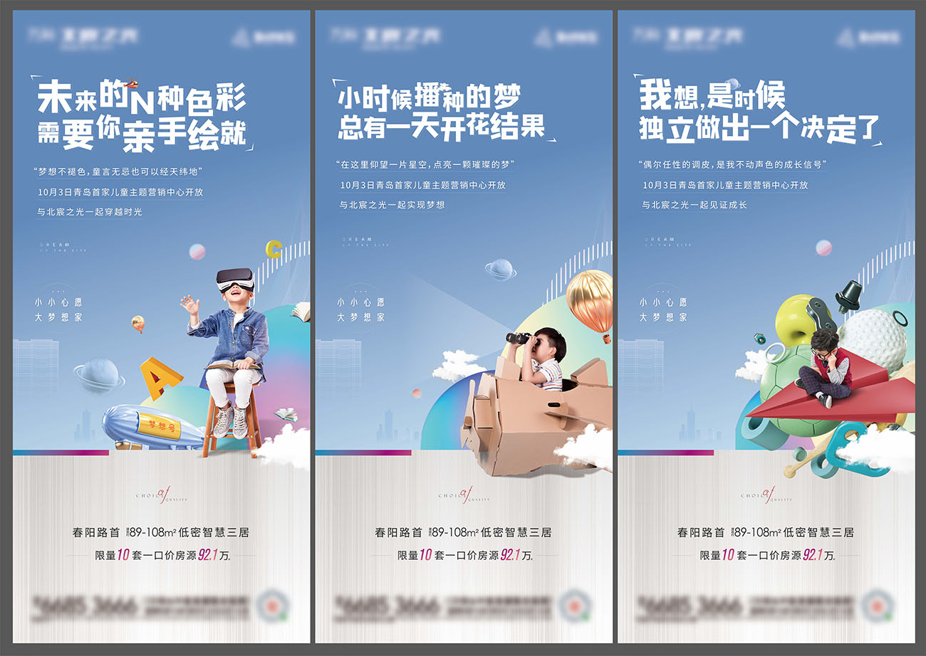 儿童地产活动梦想家系列刷屏海报AI源文件插图