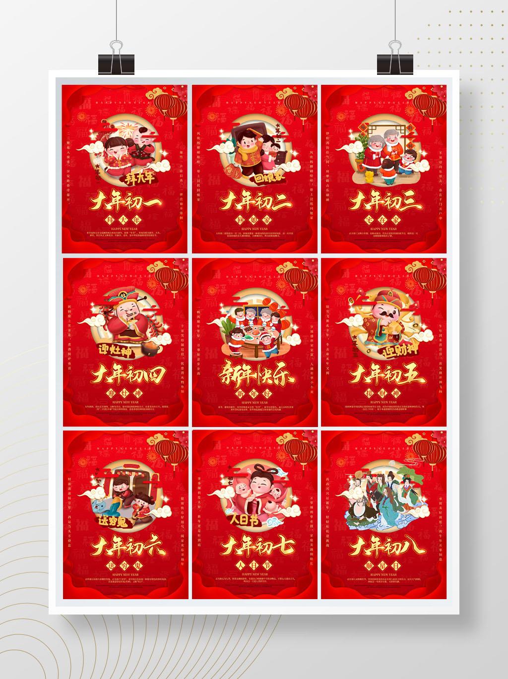 初一到初八年俗套图海报春节习俗宣传海报PSD源文件插图