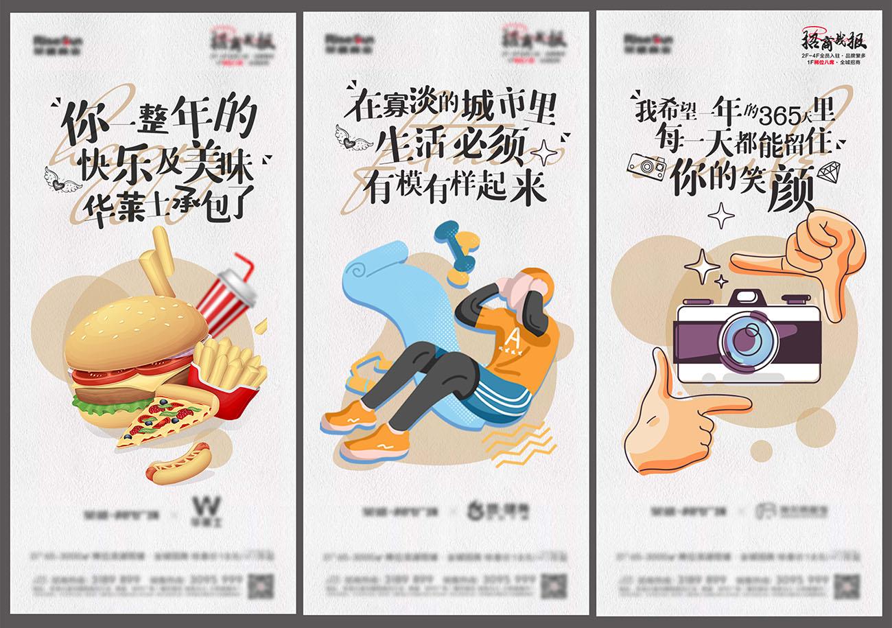 商业品牌招商插画海报PSD源文件插图