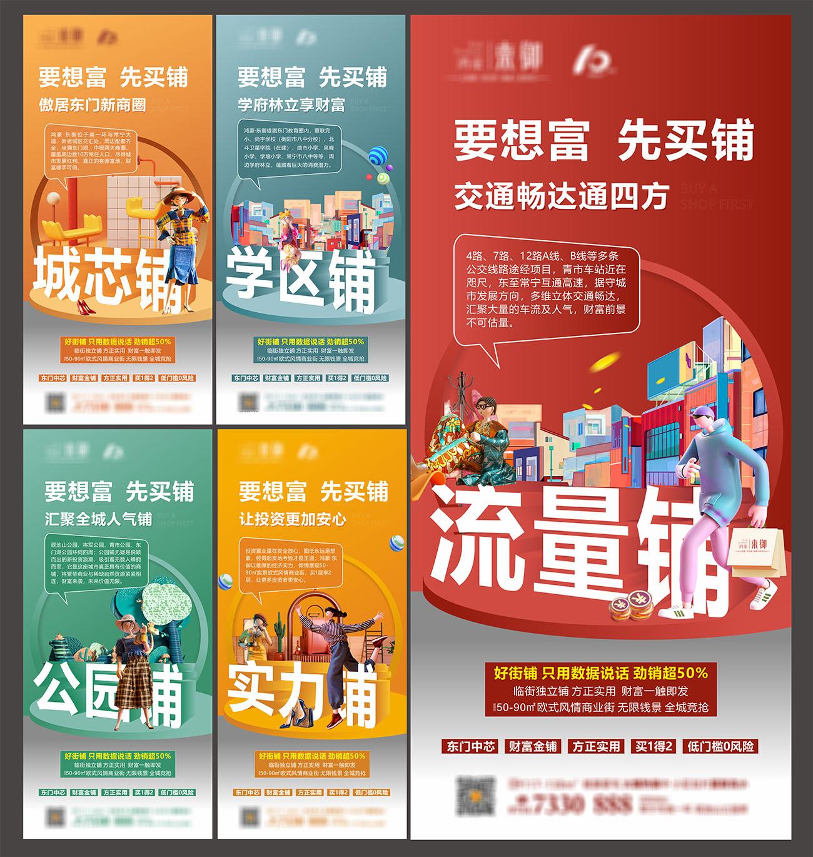 商铺卡通人物系列海报CDR源文件插图