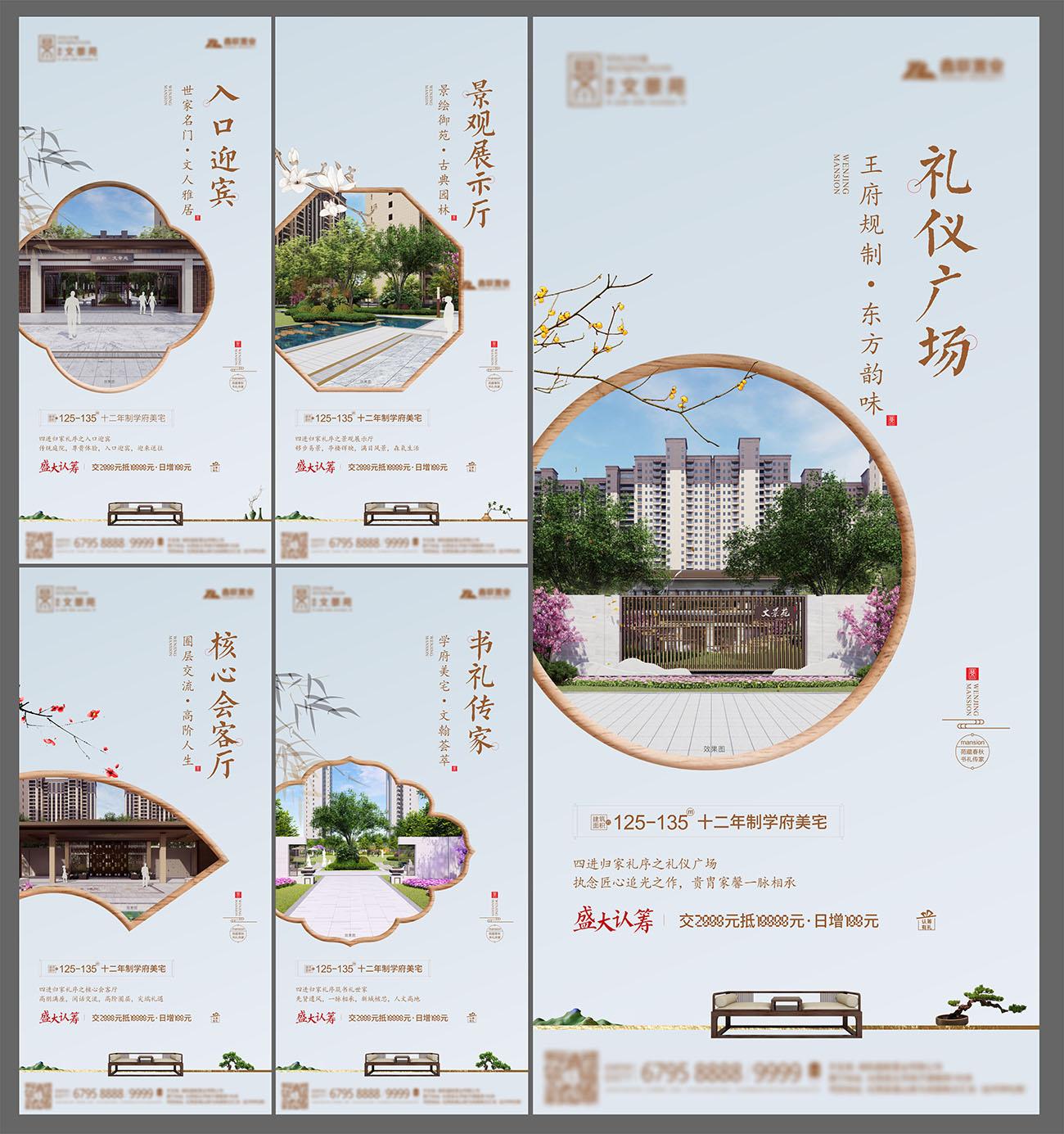地产中式景观价值点系列海报CDR源文件插图