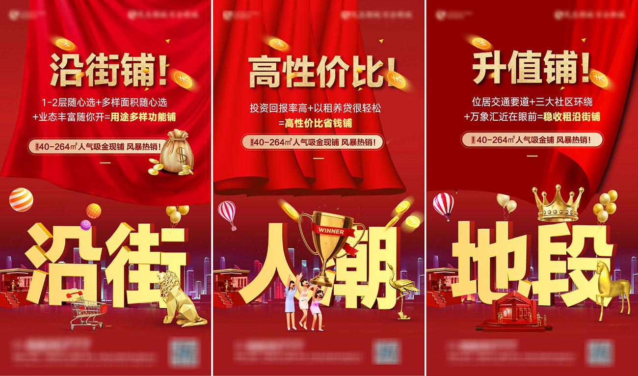 地产临街商铺热销系列海报AI源文件插图