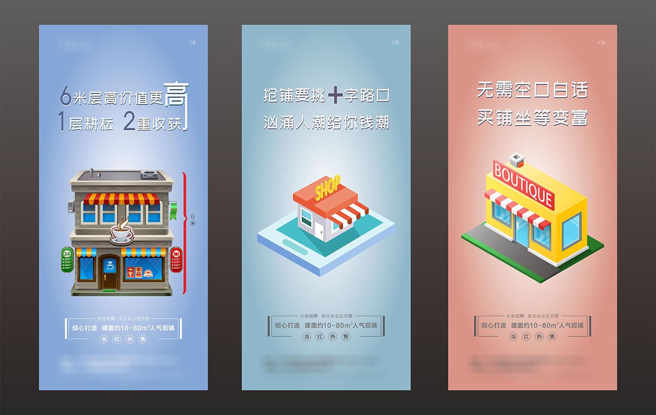 地产价值商铺创意系列海报CDR源文件插图