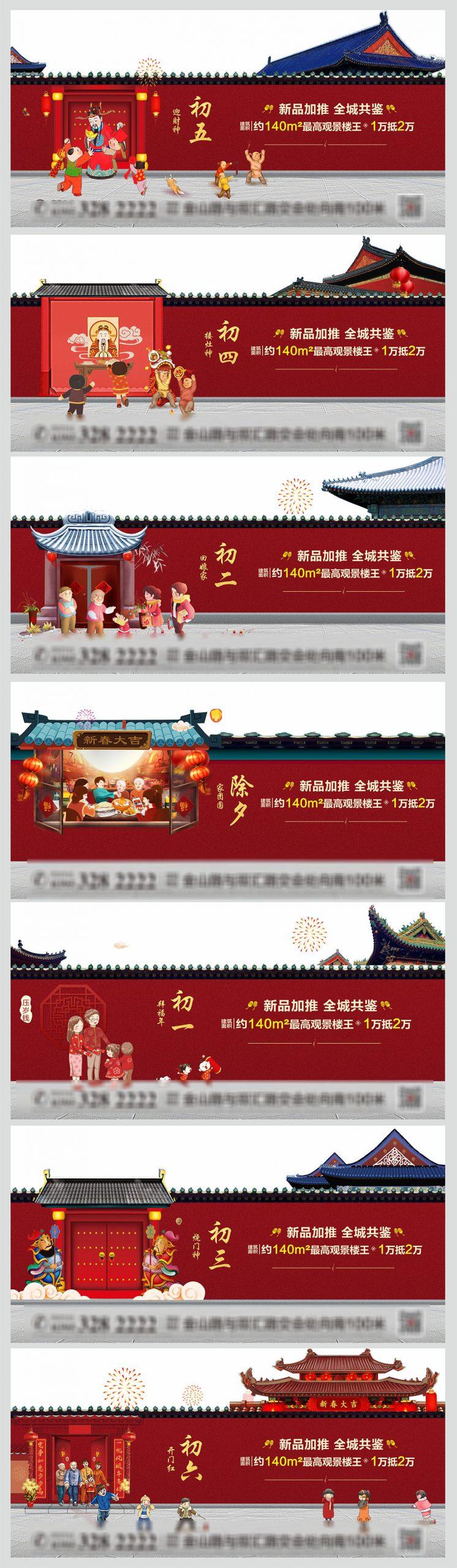地产传统年俗横版海报CDR源文件插图