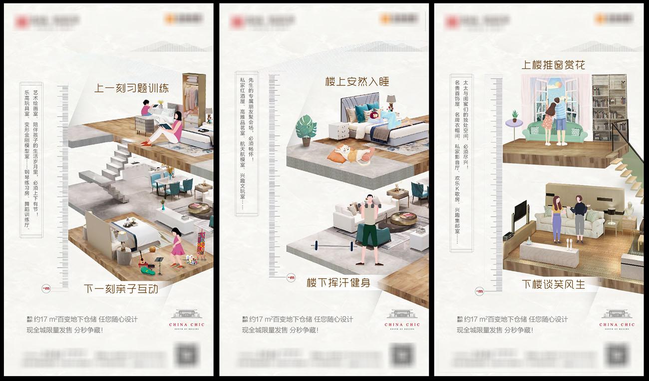 地产储藏室价值点系列海报AI源文件插图