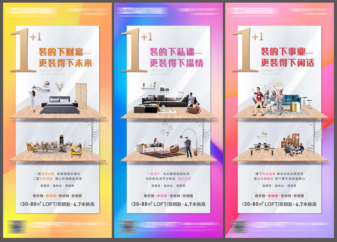 地产公寓价值点系列海报PSD源文件插图