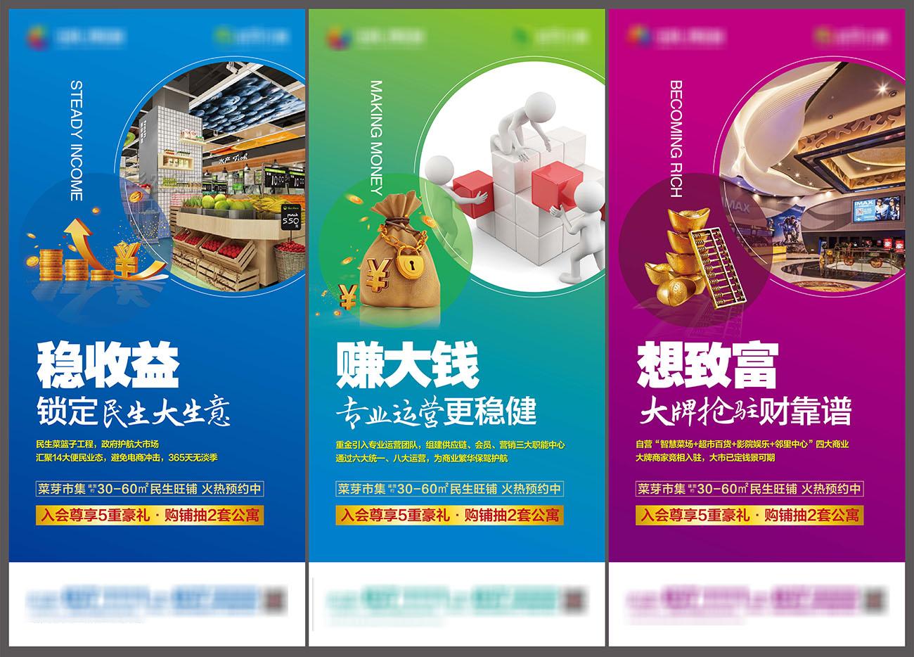 地产农贸价值点系列海报AI源文件插图