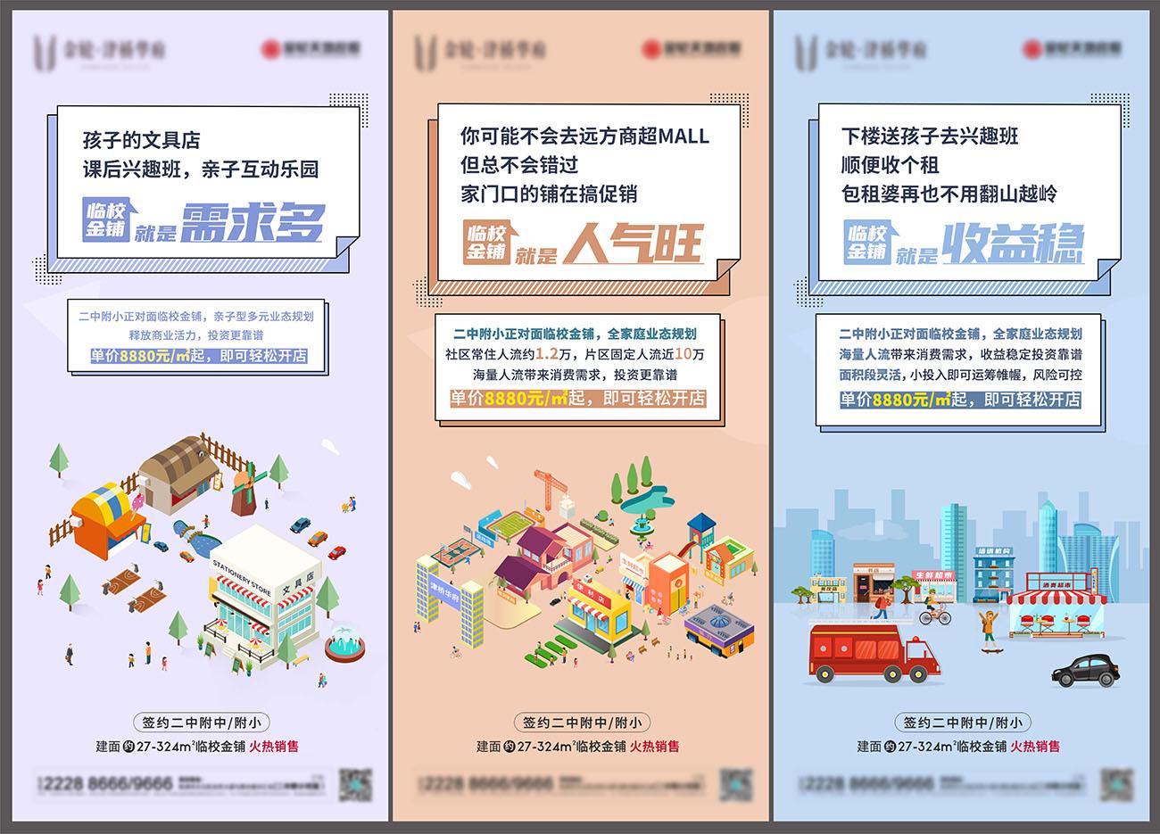 地产商铺系列海报PSD源文件插图