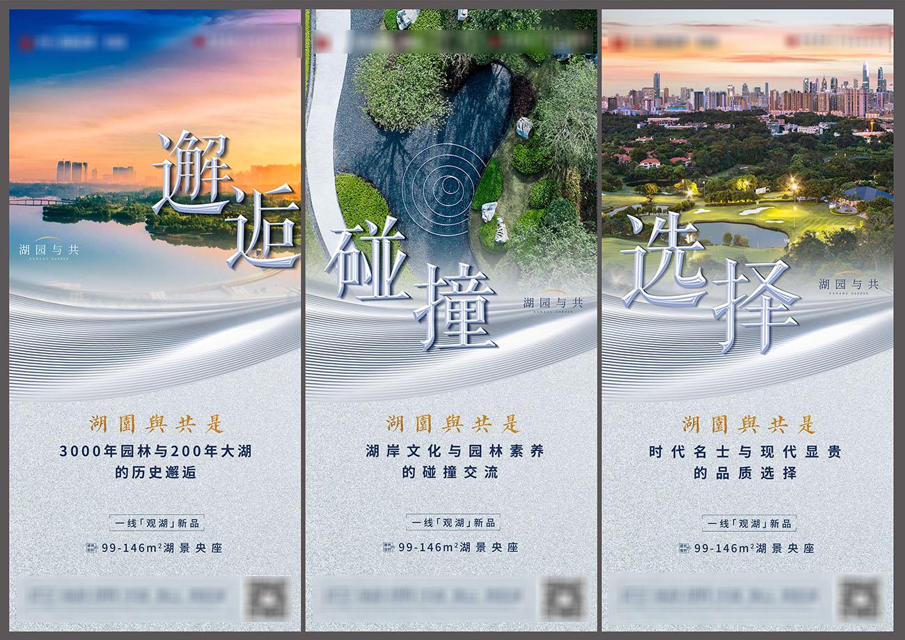 地产园林价值点系列海报PSD源文件插图