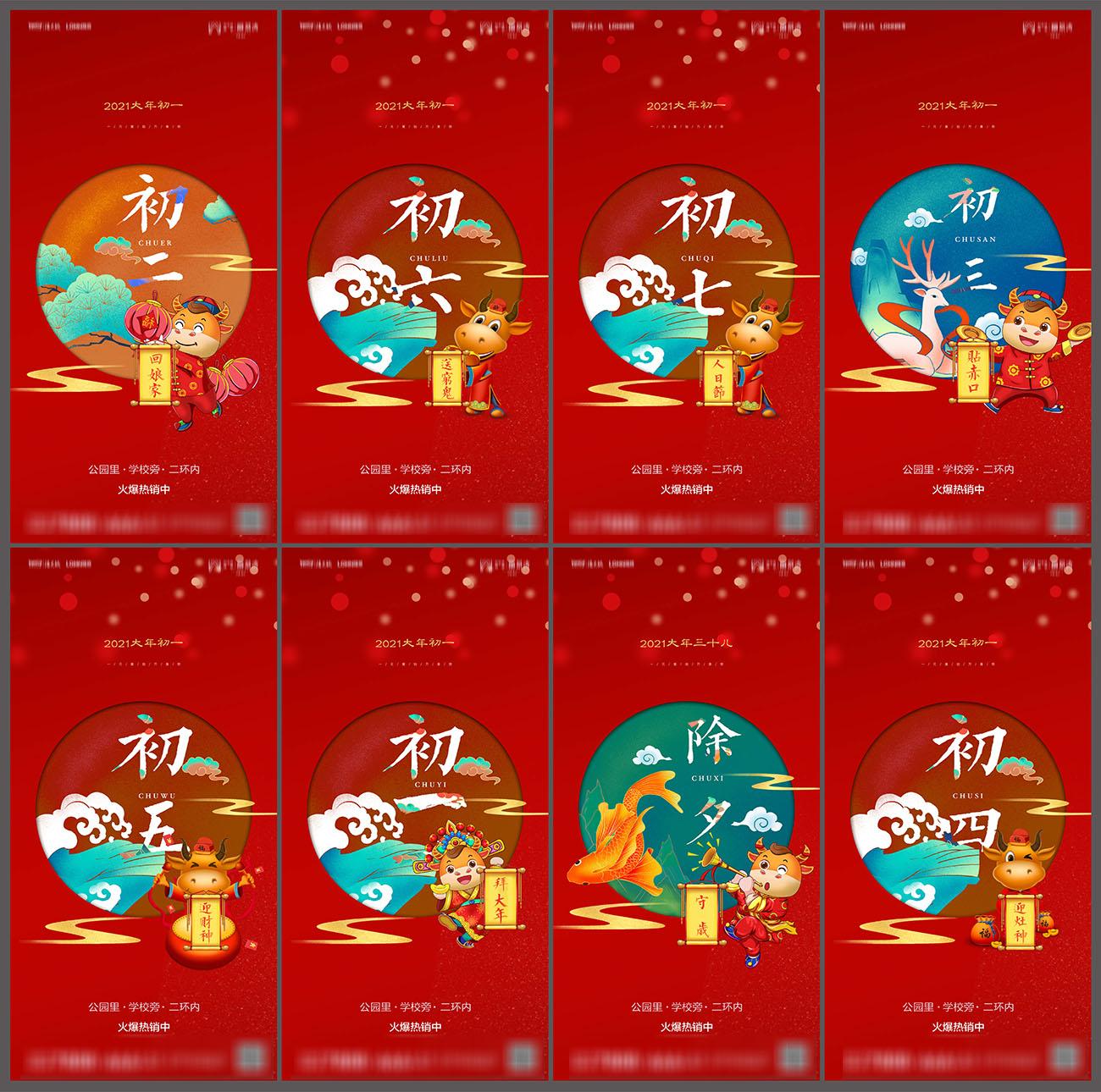 地产年俗除夕初一至初七新年系列海报PSD源文件插图