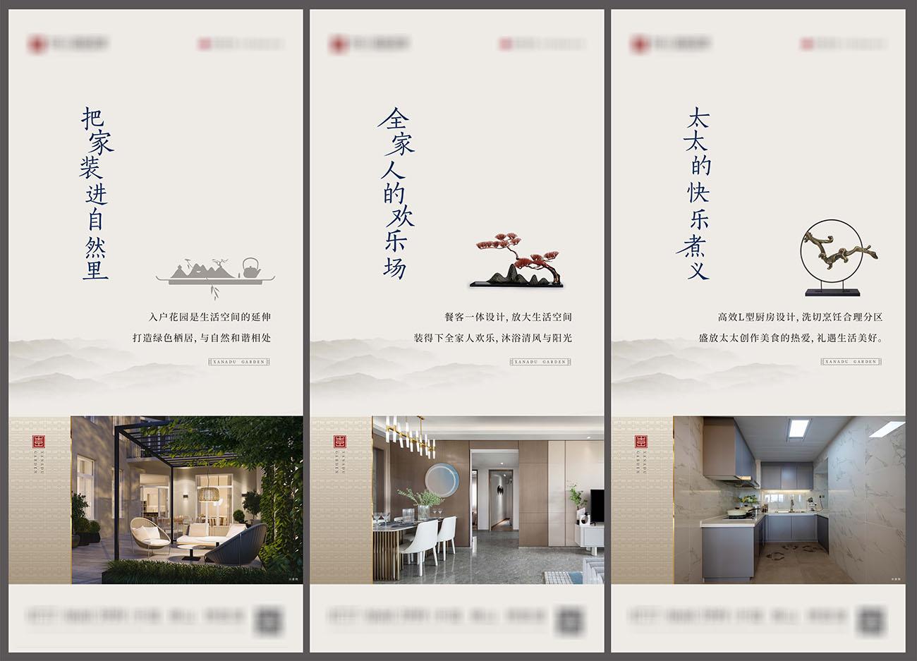 地产户型价值点系列海报PSD源文件插图