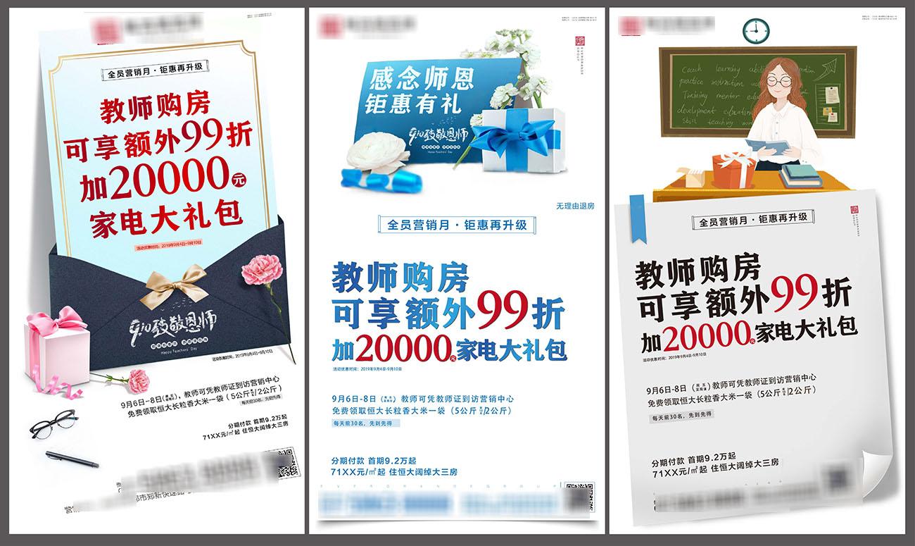 地产教师节钜惠折扣专享海报AI源文件插图