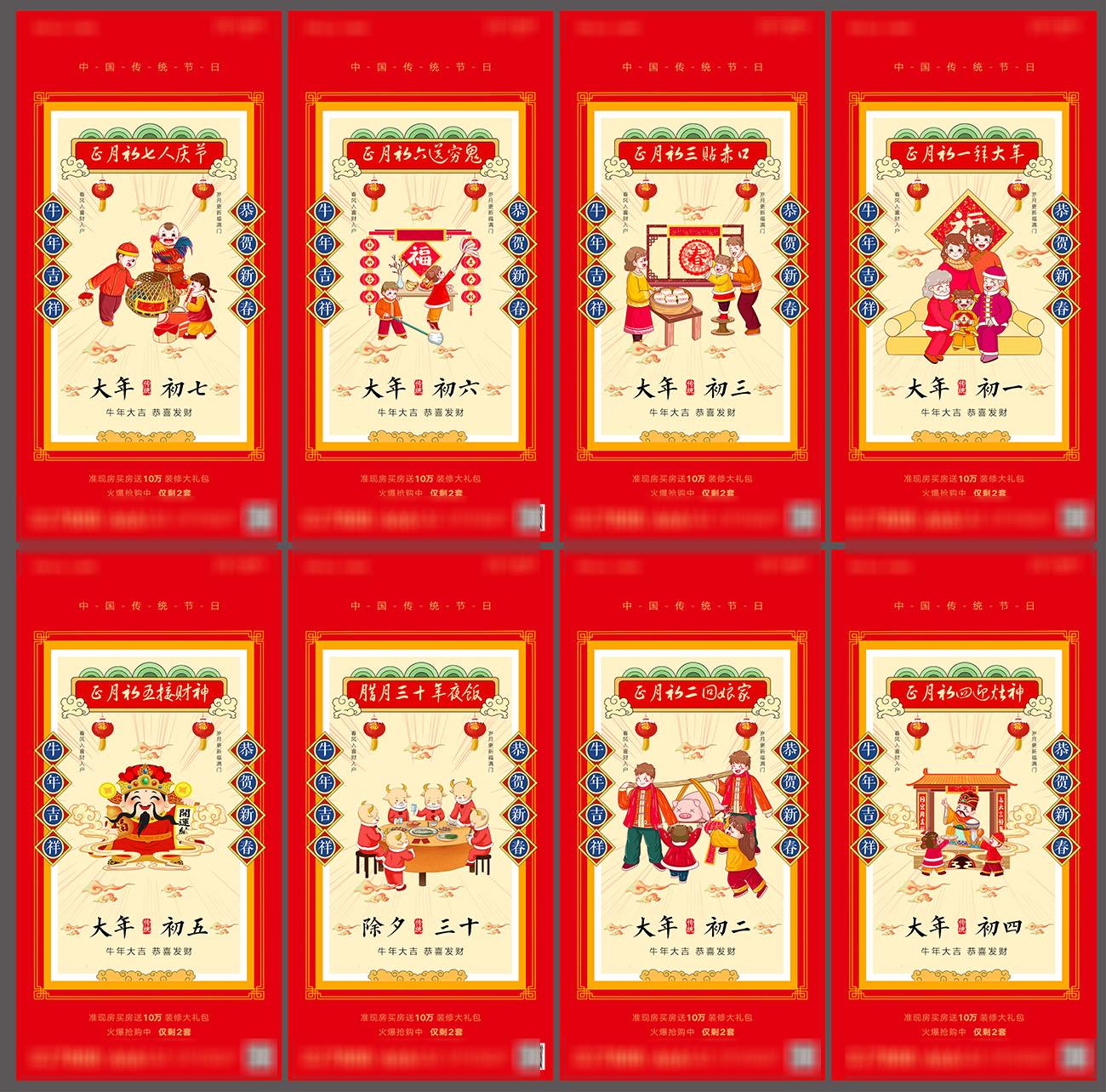 地产新年除夕初一到初七新春海报PSD源文件插图