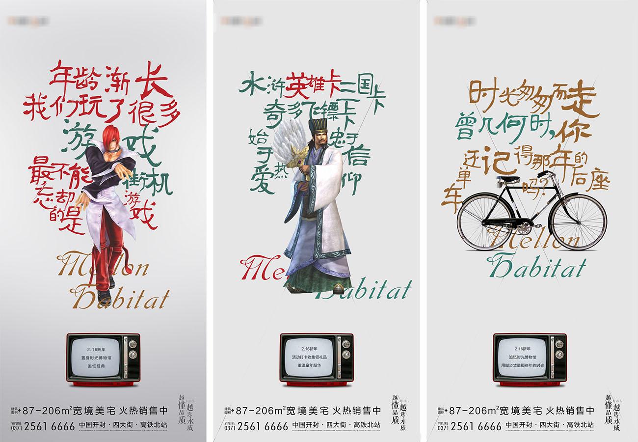 地产时光记忆博物馆活动卡通系列海报CDR源文件插图