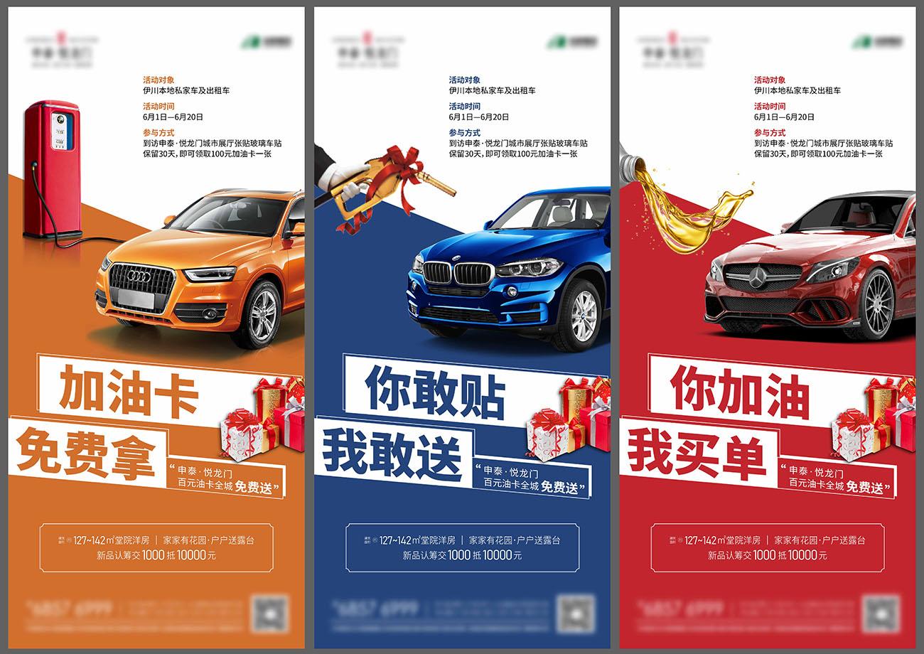 地产油卡活动系列海报AI源文件插图