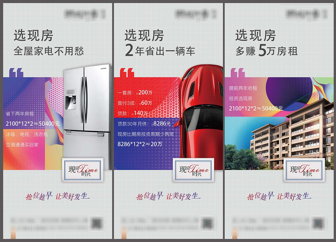地产现房价值点系列海报AI源文件插图