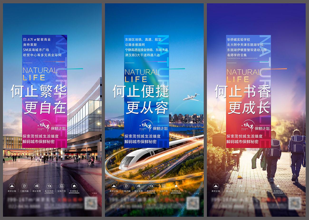 地产生活配套价值点系列海报AI源文件插图