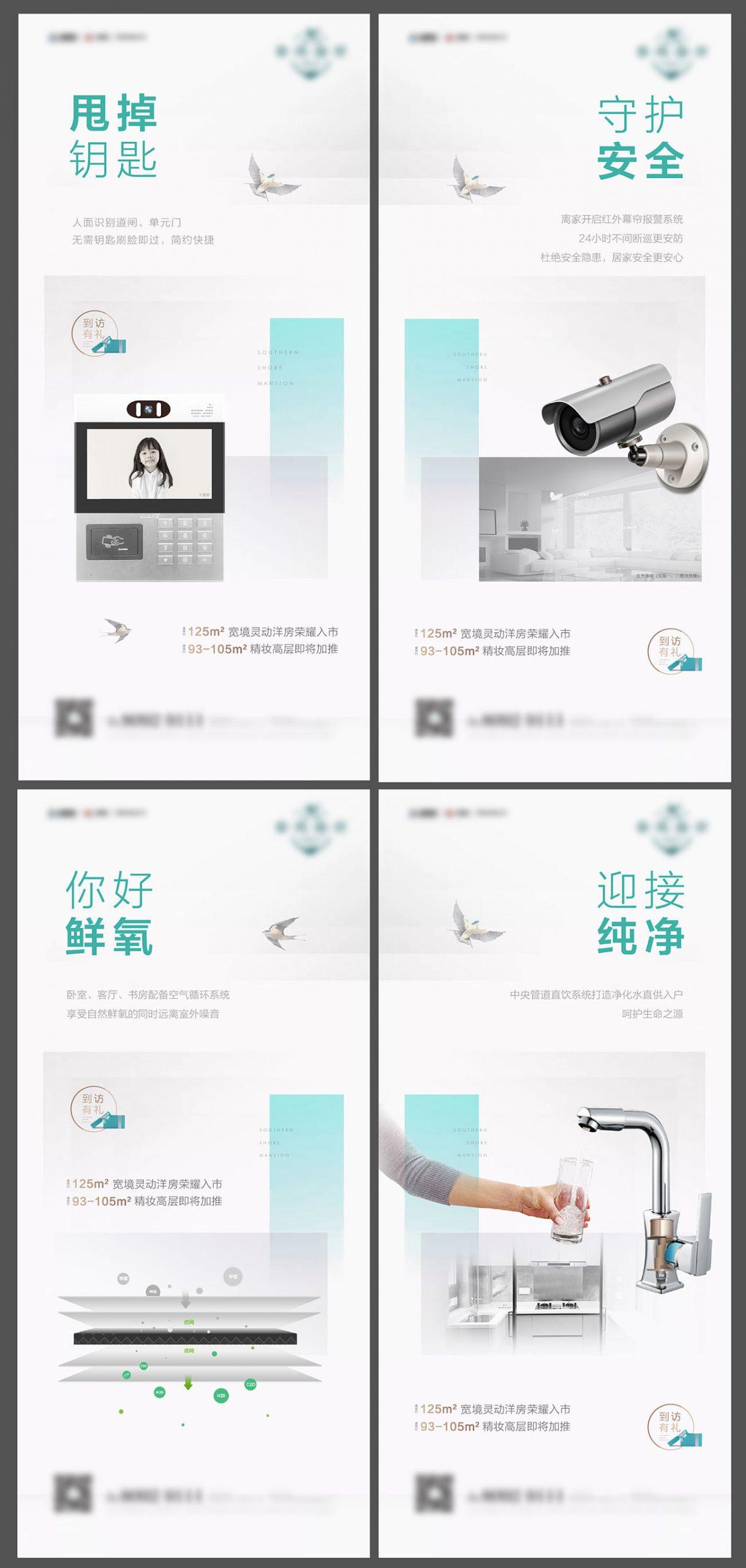 地产精致价值点系列海报AI源文件插图