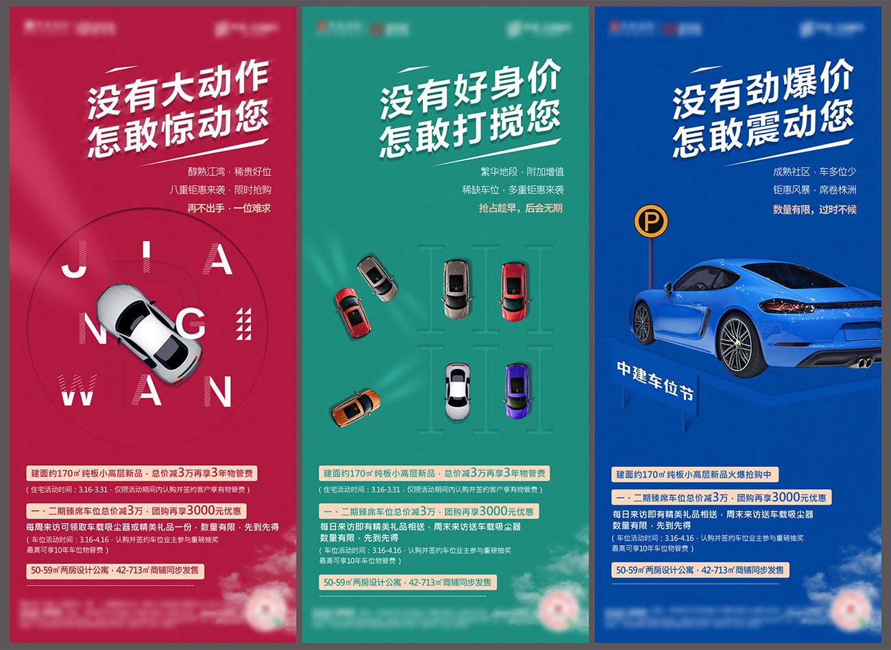 地产车位系列海报PSD源文件插图