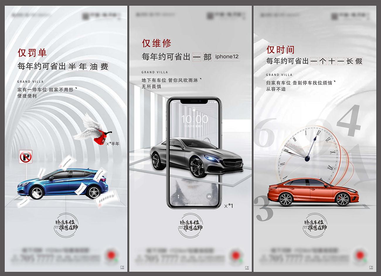 地产车位系列移动端海报AI源文件插图