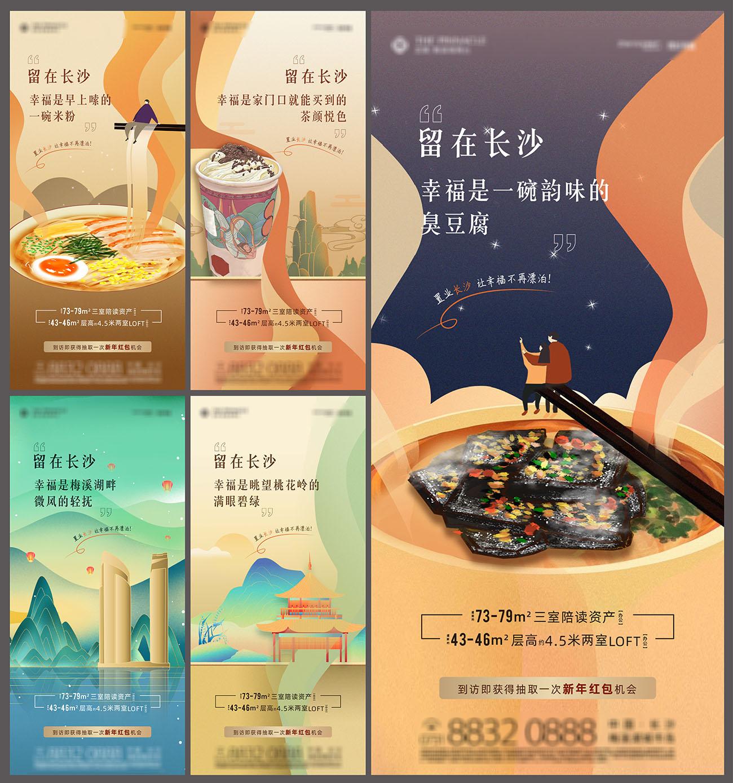 地产返乡置业国潮中国风插画系列海报AI源文件插图