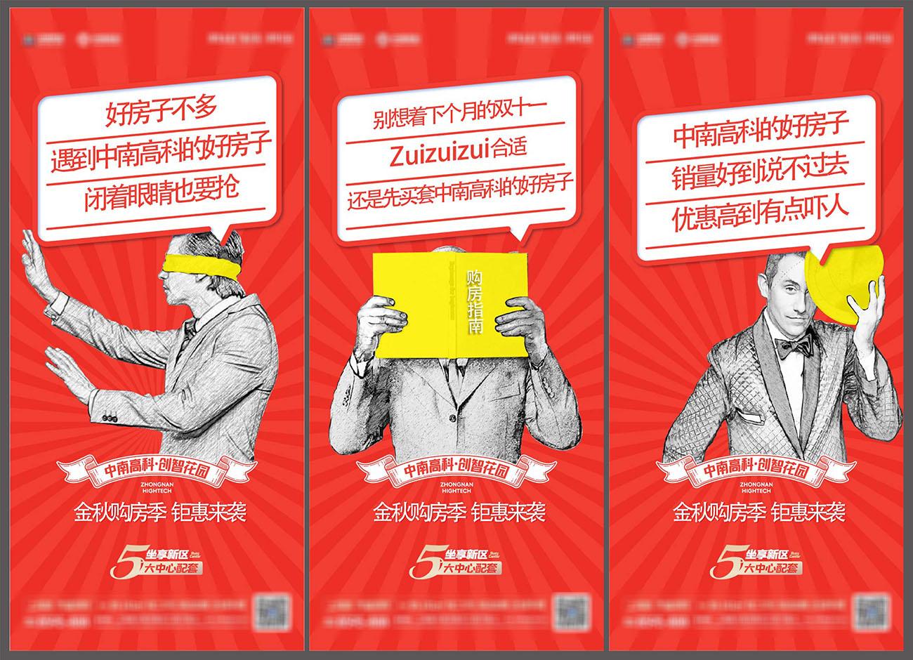 地产金秋购房节活动系列海报AI源文件插图