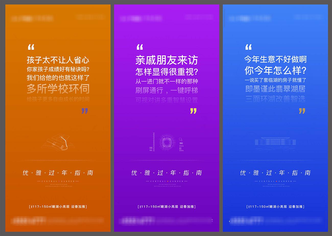 地产疫情防疫创意系列海报PSD源文件插图
