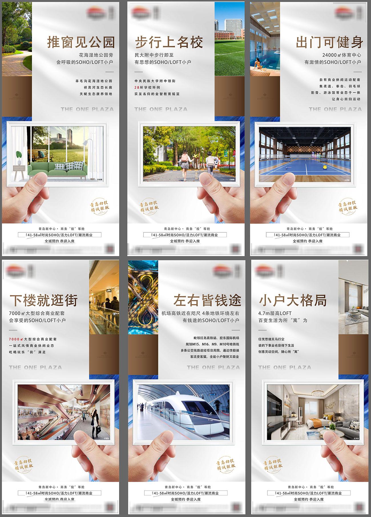 地产高端交通价值点系列刷屏海报AI源文件插图