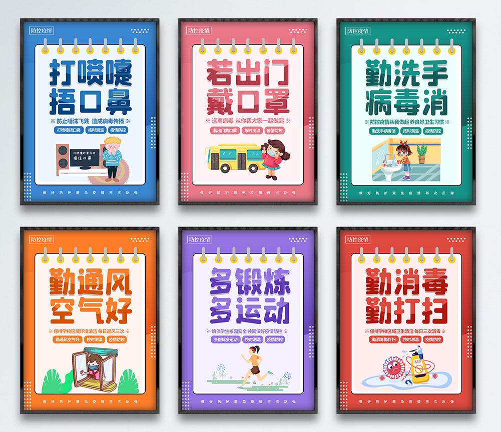 小学幼儿园校园防疫海报校园防疫海报PSD源文件插图
