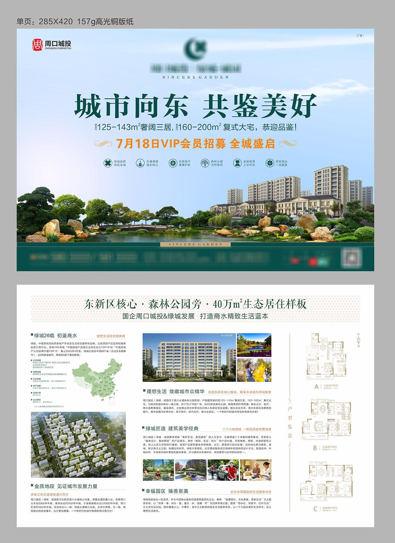 房地产中式住宅DM宣传单页CDR源文件插图
